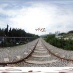 기차역 (VR)