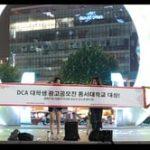 DCA 광고 공모전