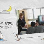 졸작은 자유여행, 욕지중학교(특별수업)