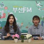 시청자가 만드는 부산FM – 4화 자취의 모든것(2017.04.28오후 6시방송)