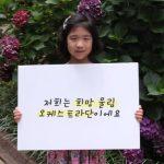 희망울림 오케스트라 홍보영상
