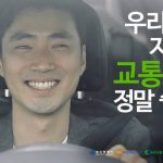 교통문화캠페인 (중계방송 편)