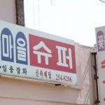 2018 IFS2  12팀 -  꽃마을 슈퍼
