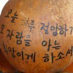 2018 IFS2 12팀 - 조롱박