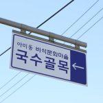 2018 IFS2 3팀 - 국수골목 표지판