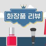 화알못의 화장품 리뷰