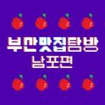 부산맛집탐방 - 남포편