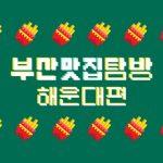 부산맛집탐방 -해운대편