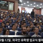 2018-2학기 고원벌포커스 3화