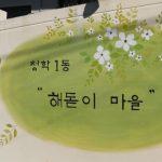 해돋이마을 벽화1