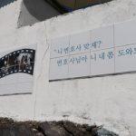 영도 흰여울마을 변호인 촬영장소