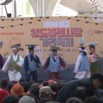 영도 봉래시장 거리축제