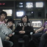 2006년 IDTV연구회 1기 회원모집