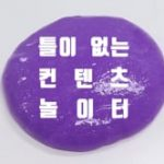Station ID - 슬라임