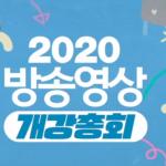 방송영상학과 2020학년도 1학기 온라인 개강총회