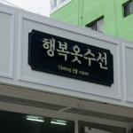 구포 '행복 옷수선' 간판