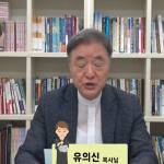 2020-2학기 스케치 예수 Talk_1화