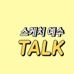 2020-2학기 스케치 예수Talk_2화
