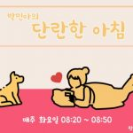 2021-1학기 박민아의 단란한 아침 1화